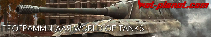 Программы для World of Tanks