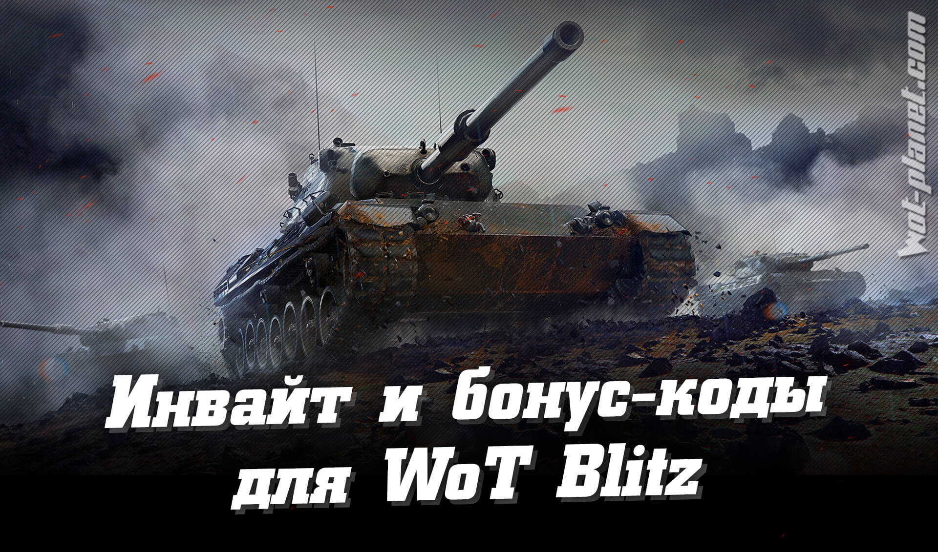 бонус коды для world of tanks на деньги