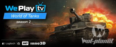 Анонс WePlay World of Tanks season 2