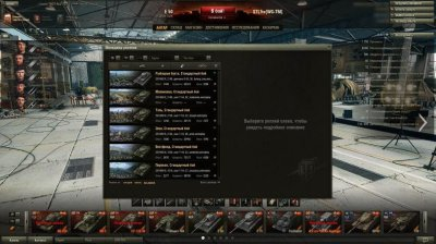 Replays Manager для World of Tanks 1.10.0.1