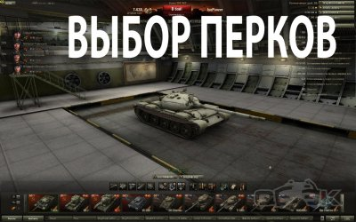 Что такое перки в World of Tanks? Правила выбора перков для экипажа