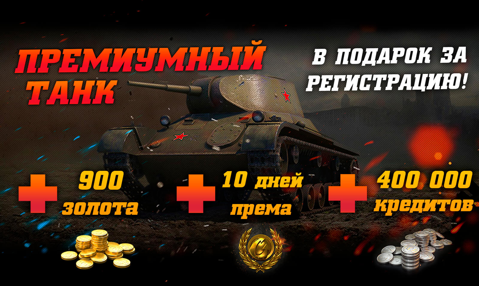 Инвайт-код для World of Tanks (декабрь 2018)