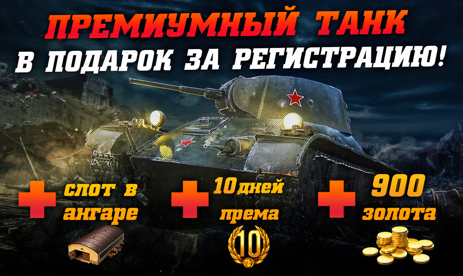 Инвайт-код для World of Tanks на июль 2019