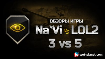 Match review: Na`Vi vs LOL2 @ WG League (3 vs 5)