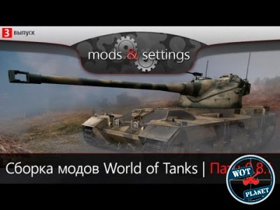 Jove mod pack для World Of Tanks 0.8.1