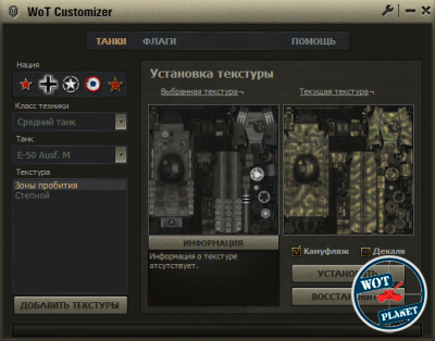 WoT Customizer для версии WoT 0.8.2
