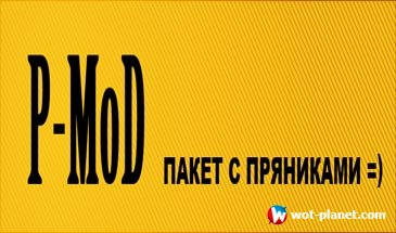 Комплексный P-MoD для World of Tanks 0.9.13