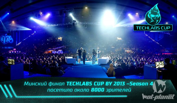 Минский финал TECHLABS CUP BY 2013 – Season 4 посетило около 8000 зрителей