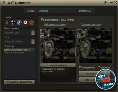 WoT Customizer для версии WoT 0.8.3