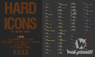HARDicons для World of Tanks 0.8.8
