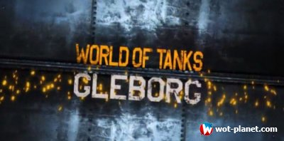 Сборка модов World of Tanks 0.9.13 от Gleborg