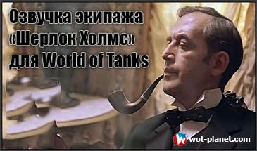 "Озвучка экипажа ""Шерлок Холмс"" для World of Tanks 0.9.13"