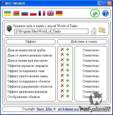 Wot Tweaker для World of Tanks 0.9.12