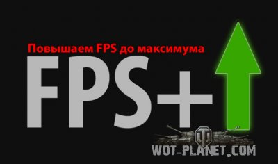 Повышаем FPS (фпс) в World of Tanks до максимума