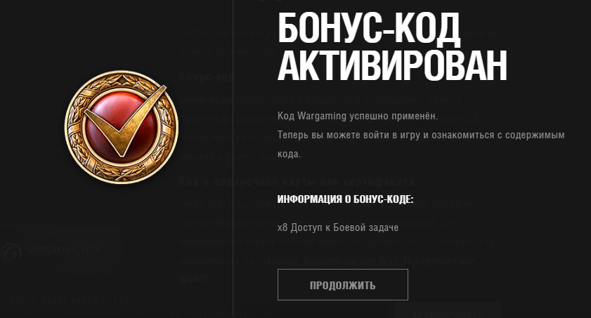 Бонус код world of tanks октябрь 2.jpg