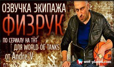 "Озвучка экипажа ""Физрук"" для World of Tanks 0.9.13"