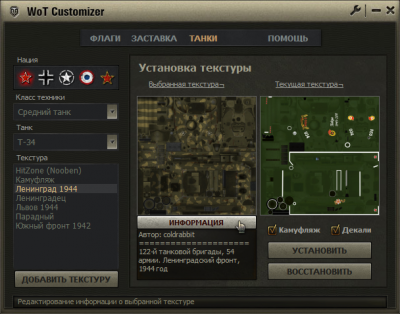 WoT Customizer v1.2 для World of tanks 0.7.1.1