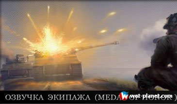 Озвучка Medal Of Honor для World of Tanks 0.9.13