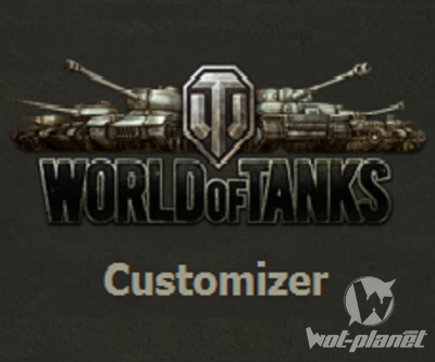 HOTFIX для WoT Customizer (0.8.5)