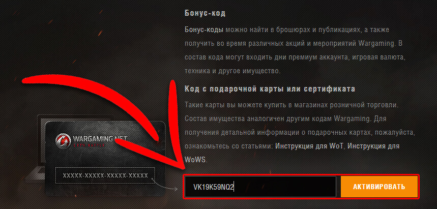 Бонус код world of tanks октябрь 1.jpg