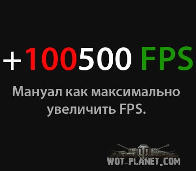 Максимальный FPS в World of Tanks
