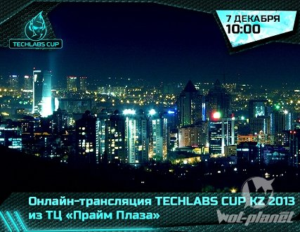 Онлайн-трансляция TECHLABS CUP KZ 2013 из ТЦ «Прайм Плаза»