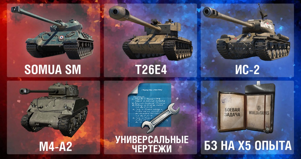 Твич прайм гейминг world of tanks состав.jpg