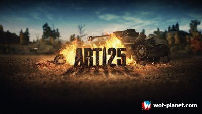 Arti25 modpack для World of Tanks 0.9.5