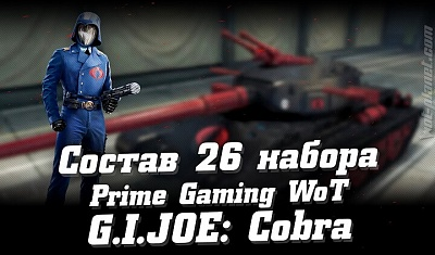 Состав 26 набора «GI JOE: Cobra» (Кобра) WoT Prime Gaming