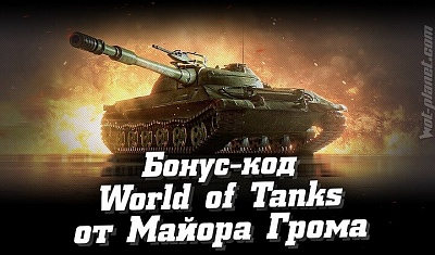 Бонус-код World of Tanks от майора Грома. Март - апрель 2021