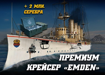 Инвайт World of Warships 2020 (прем.крейсер Emden + 2 млн.серебра)