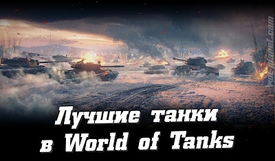 Лучшие танки в World of Tanks