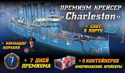 Инвайт World of Warships 2021 (Charleston + 7 дней према + 5 контейнеров)
