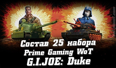 Состав 25 набора «GI. Joe: Duke» (Дьюк) WoT Prime Gaming