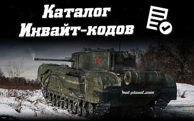 Каталог инвайт-кодов для World of Tanks (апрель 2021)