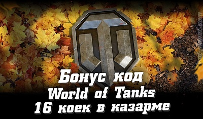 Бонус код World of Tanks на койки в казарме. Ноябрь 2020