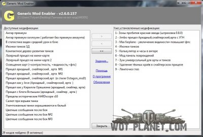 WOT-MOD Proect 1.1 Russian version 0.8.0 - 0.8.1