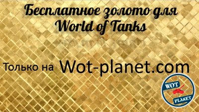��� �������� ������ ��� World of tanks ���������