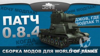 Jove Mod Pack - ��� World of Tanks 0.8.4