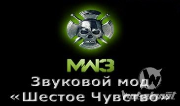 "������� ������� ������� �� ���� ""Call of Duty: MW3"" ��� World of Tanks 0.9.2"