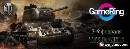 ������ GameRing Cup �� World of Tanks �� 50 000 ������!