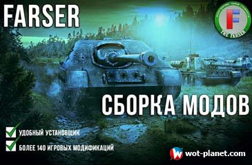 ������ ����� �� Farser ��� World of Tanks 0.9.1
