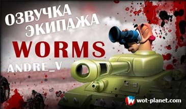 "������� ������� ""WORMS"" ��� World of Tanks 0.9.4"