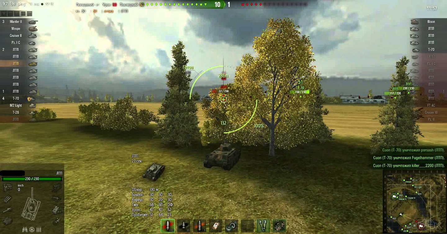 Мехвод контужен world of tanks