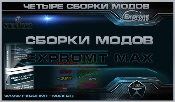 ������ ����� EXPROMT_MAX 0.9.5 (06)