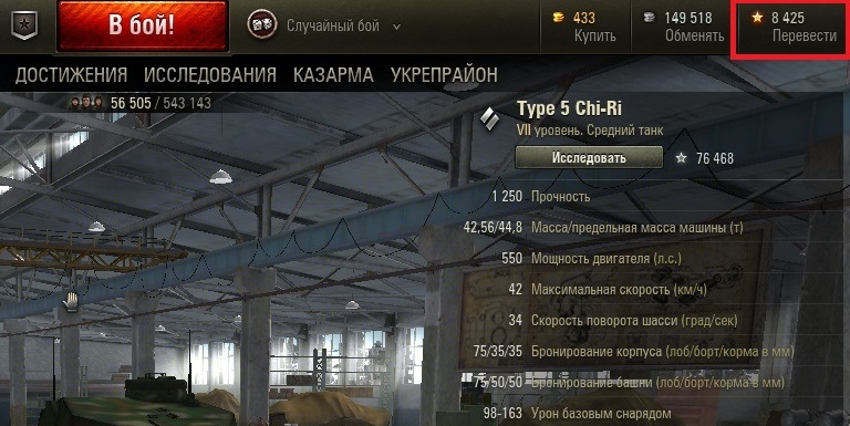 Информация о нике world of tanks